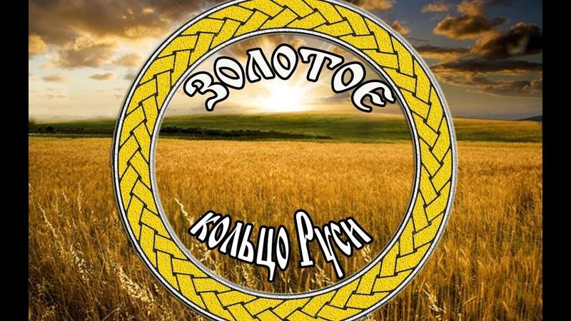 Золотое кольцо Руси