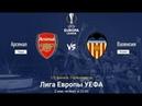 Арсенал - Валенсия Прямая трансляция Лига Европы 2018/2019 на МАТЧ ТВ в 2155 по мск.