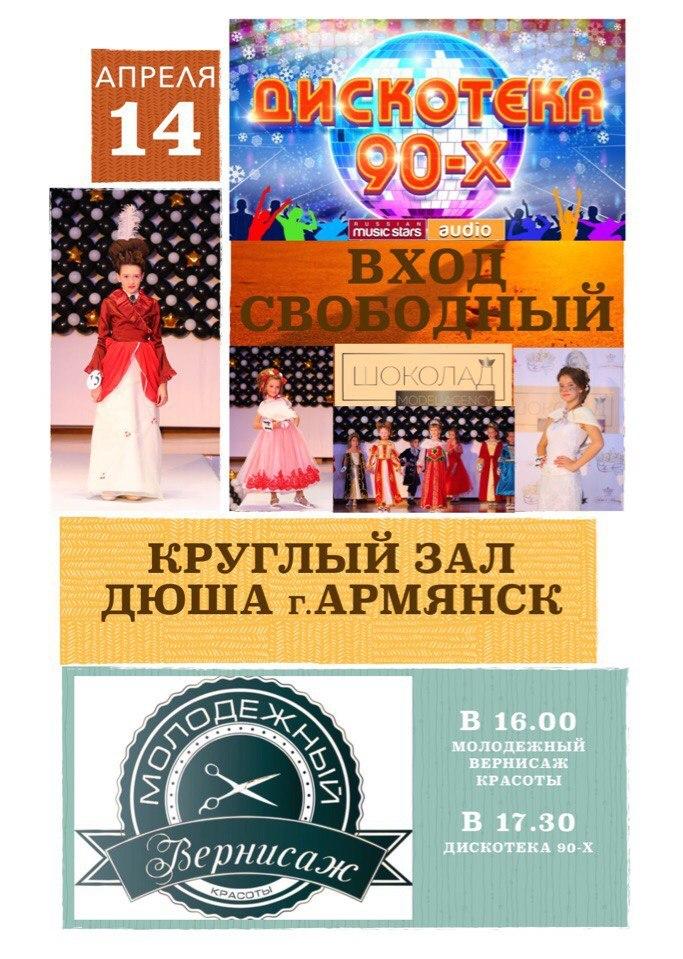В Армянске прошел конкурс «Молодежный вернисаж красоты 2018»