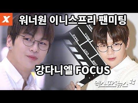 워너원 이니스프리 상영회…강다니엘 FOCUS 풀샷 '야구하는 아기어피치'(Wanna One,Kang Daniel)
