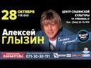 Концерт Алексея Глызина в Донецке 28/10/2018