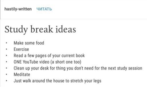 идеи для перерыва - приготовь еды - повтори материалы для учёбы - почитай книгу - посмотри одно короткое видео на youtube - освободи стол от вещей которые не пригодятся тебе в ближайшее время -
