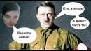 Маргинал поясняет за левизну нацистов