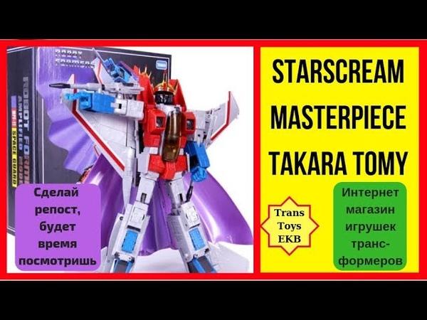 Обзор на Starscreme от Takara Tomy Masterpiece Все сы и сы данной модели