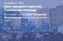 Владимир Жириновский фото #49