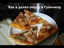 Как я делал пиццу в Гуанчжоу
