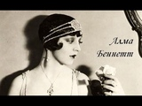 Алма Беннетт (9 апреля 1904 16 сентября 1958)