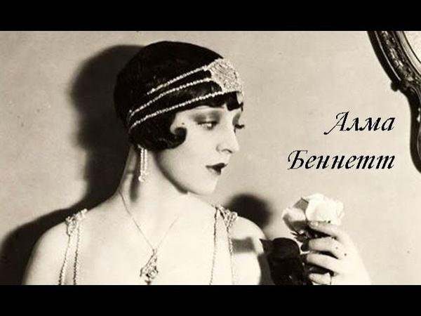 Алма Беннетт 9 апреля 1904 16 сентября 1958