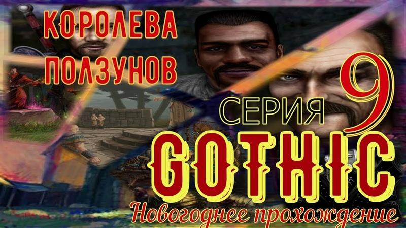 Gothic Новогоднее прохождение ч.9 (Золотой модНарод миненталя) DEP
