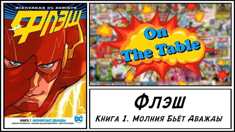 Флэш. Книга 1. Молния Бьёт Дважды (The Flash. Vol. 1. Lightning Strikes Twice)