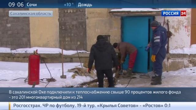 Новости на Россия 24 • ЧП в Охе: к аварии на ТЭЦ привела халатность