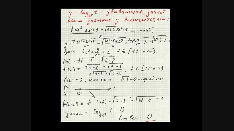 Вариант 246 Ларина Решения задания ЕГЭ ЕГЭ2019 репетитор математика