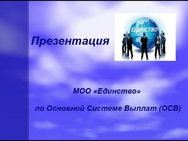 Презентация МОО Единство по Основной Системе выплат ОСВ