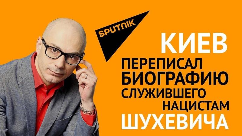 Киев переписал биографию служившего нацистам Шухевича