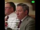 Это губернатор Липецкой области Королев, поясняет за пенсионную реформу _exclamation_️ ( 750 X 750 ).mp4