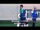 Гол Сергея Куприна в ворота НЛМК!