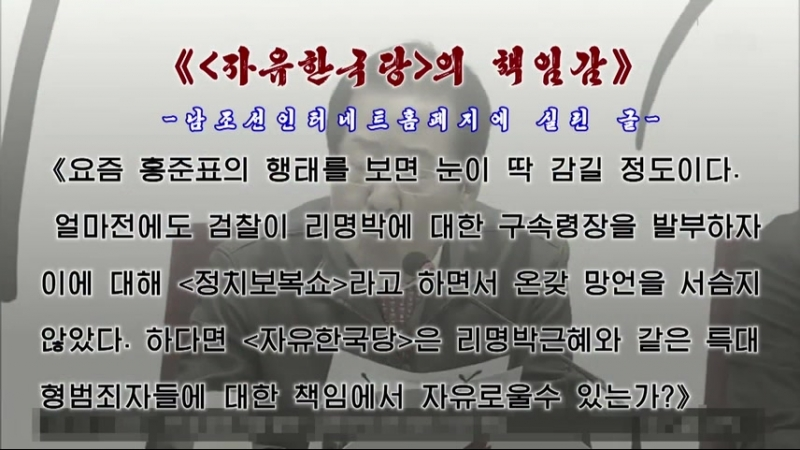 《보수세력확장을 위한 최후의 몸부림》 -남조선언론, 전문가들이 분석- 외 1건