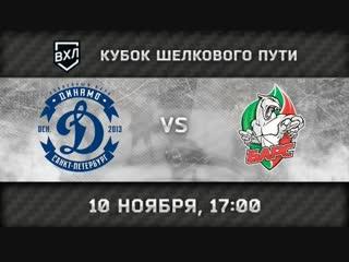 «Динамо» Санкт-Петербург — «Барс» Казань 17:00