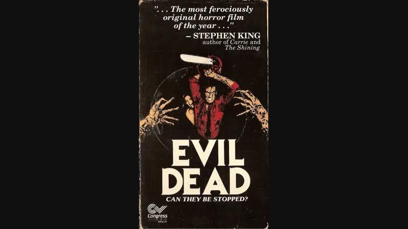 «Зловещие мертвецы» «The Evil Dead» 1981 перевод Михаила Яроцкого ужасы