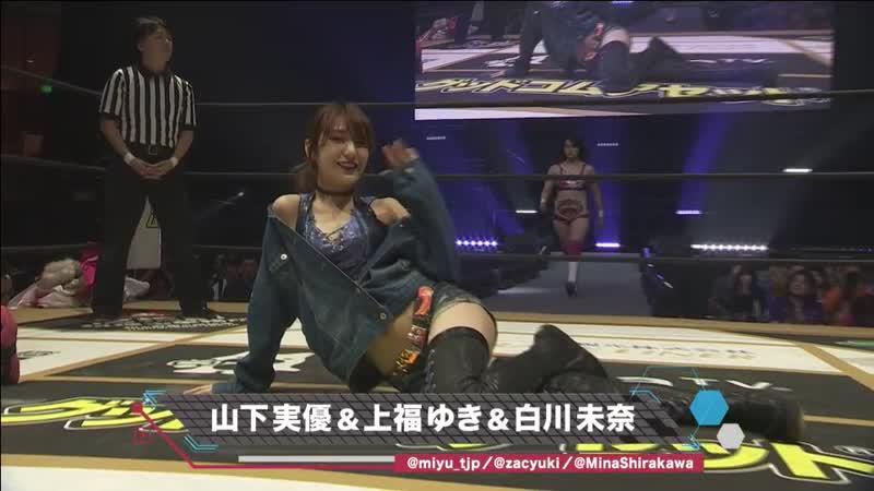 Mina Shirakawa Miyu Yamashita Yuki Kamifuku vs MiraClians Shoko Nakajima Yuka Sakazaki Mizuki