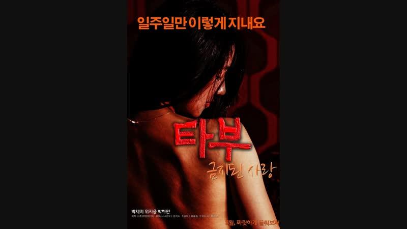 Табу Запретная любовь Taboo Forbidden Love 2015 Южная Корея