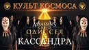 88 КАССАНДРА Assassins Creed Odyssey Одиссея КУЛЬТ КОСМОСА ПРОХОЖДЕНИЕ