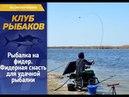 Рыбалка на фидер. Фидерная снасть для удачной рыбалки