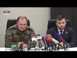 Экстренный брифинг Дмитрия Трапезникова и Дениса Пушилина