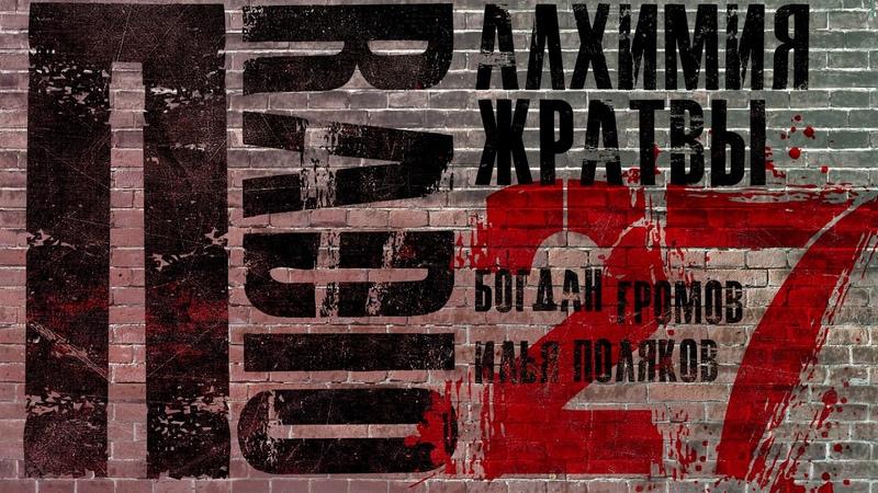Пradio 027 Алхимия жратвы Веганская жратва Громов Поляков Эфир от 31 05 18