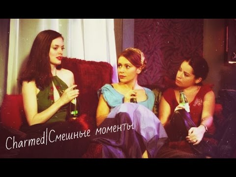 Charmed(Зачарованные)|Смешные моменты ლ(´ڡ`ლ) [part 4]