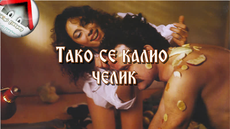 Tako se kalio čelik (1988) domaći film