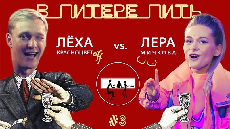 В ПИТЕРЕ ПИТЬ (1 сезон 3 битва): Леха КрасноцветOff VS Лера Мичкова (шоу импровизация).
