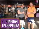 Парная тренировка для продвинутых_ULTRA_Dars