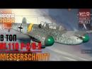 Новинка 1.79 ▲ Bf 110 F-2 / G-2 ▲ в Топ ▲ War Thunder ▲ РБ