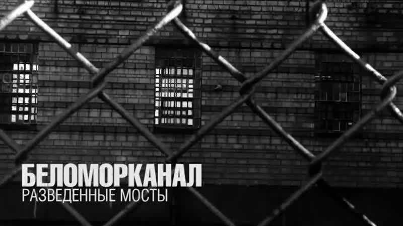 ПРЕМЬЕРА КЛИПА БЕЛОМОРКАНАЛ Разведенные мосты 1080p HD