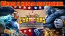 Обнова и новые противники→Marvel: Contest of Champions