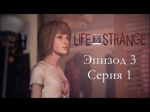 Life Is Strange - Ночное проникновение в академию (Эпизод 3, серия 1)