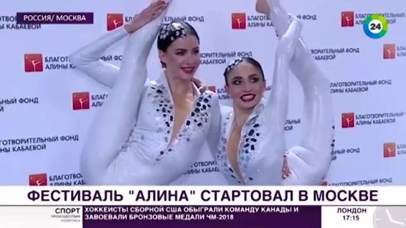 Ближе к звездам: фестиваль «Алина» стартовал в Москве