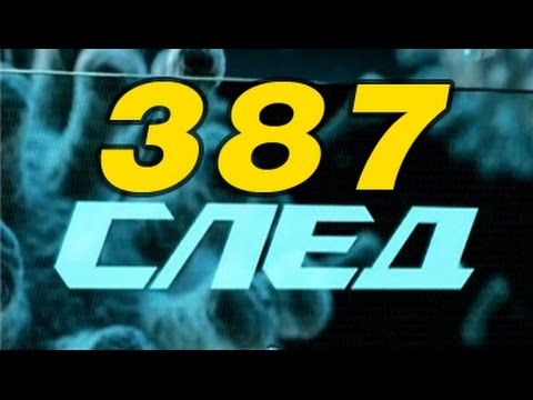 След 387 серия - Дьявол во плоти