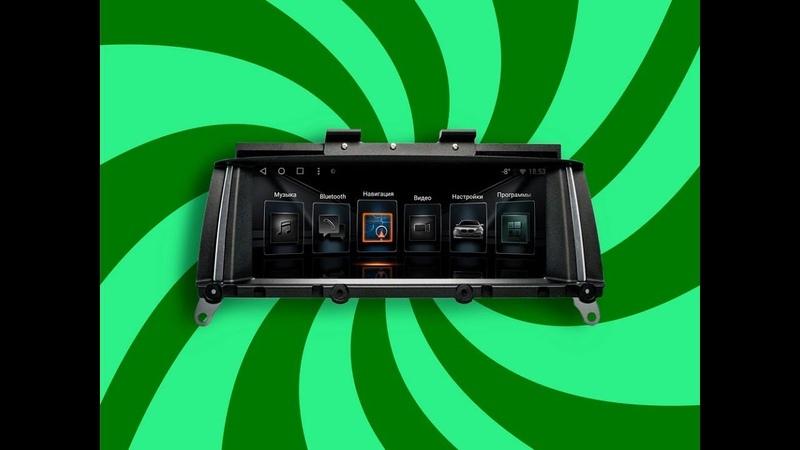 Установка магнитолы IQ NAVI на Андроиде для BMW X3 (F25)