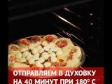 Пирог с семгой томатами и болгарским перцем
