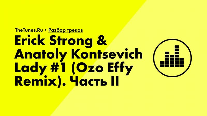 Разбор трека Erick Strong Anatoly Kontsevich Lady 1 Ozo Effy Remix Часть 2