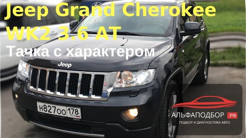 Подбор закрыт - Jeep Grand Cherokee WK2 | АльфаПодбор.рф - Подбор Авто СПБ