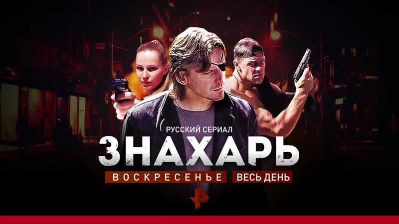 Знахарь 9 декабря на РЕН ТВ