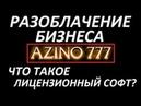 РАЗОБЛАЧЕНИЕ AZINO 777 ПОЧЕМУ НЕЛЬЗЯ ИГРАТЬ В АЗИНО 777? КАК СНЯТЬ ДЕНЬГИ?