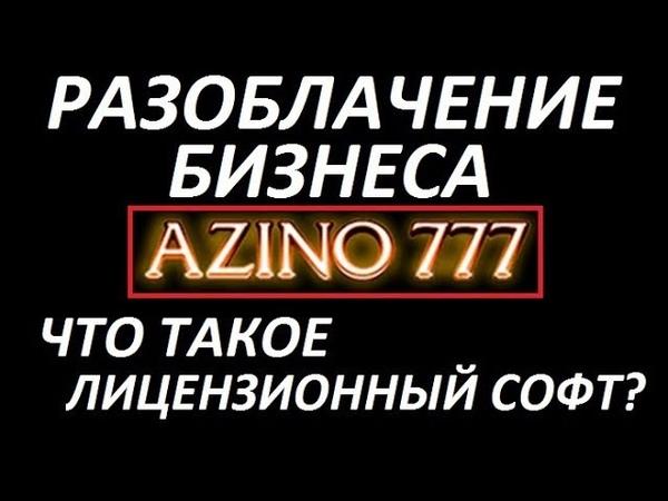 как снять с азино 777