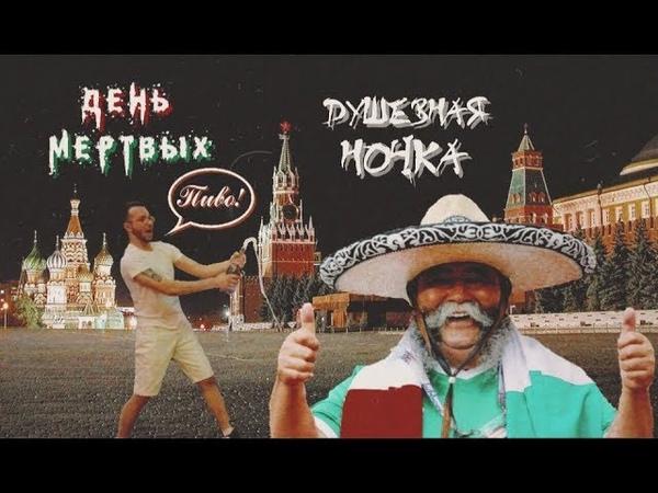 Москва / День Мертвых / Душевная Ночка