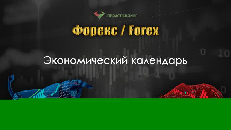 Обзор экономического календаря рынка Форекс на торговую неделю с 22 по 26 октября 2018 года.