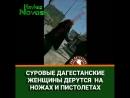 Женские Дагестанские разборки