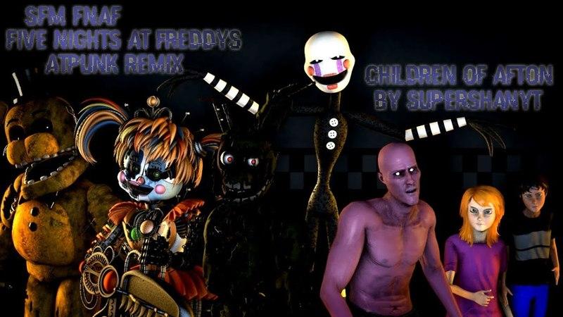 [SFM FNaF] Children of Afton | Five Nights at Freddy's Atpunk Remix Remake